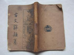 民国:古文辞类纂[卷49-63合订一册]