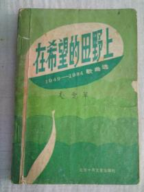 《在希望的田野上》1949-1984