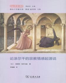 论涂尔干的宗教情感起源说(经验与观念丛书)
