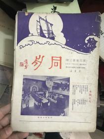 罕见民国杂志:民国23年:同乡 第三卷第三期 非卖品 E4