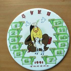 恭贺新禧,1991年陶瓷年历盘,直径18厘米