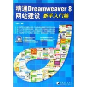 精通 Dreamweaver 8 网站建设:新手入门篇