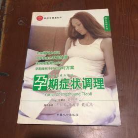 绿色孕期系列:孕期症状调理