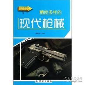 图说科普百科:精良多样的现代枪械(彩图版)