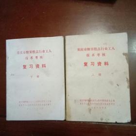 重庆市糖果糕点行业工人技术孝核复习资料(上下两册)