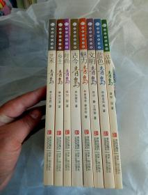文化青岛书系:品牌青岛、蓝色青岛、文明青岛、魅力青岛、古今青岛、时尚青岛、乡土青岛、艺术青岛   8册一套合售