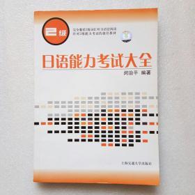 日语能力考试大全(2级)书内有一点点写字(无盘)
