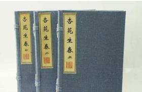 精美线装医书  杏苑生春  一套37本全  据原古本影印