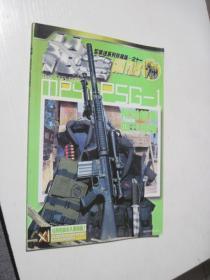 枪迷《军事迷》系列珍藏版之——十一