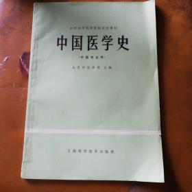 中国医学史(中医专业用)