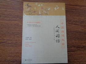 中国诗词大会——人间词话