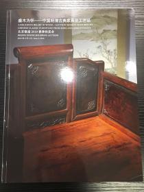北京银座2019春季拍卖会 盛木为怀——中国明清古典家具及工艺品