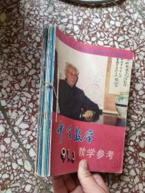 中学数学数学参考1991年 3-12册合售 杂志