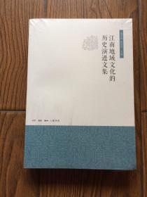 江南地域文化的历史演进文集