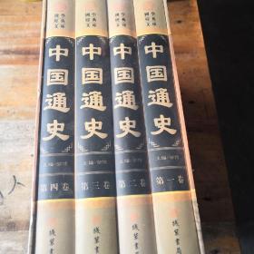 中国通史:图文珍藏版