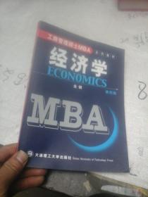 经济学 第四版
