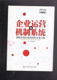 国联商学院系列丛书:企业运营和机制系统(图解版)