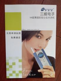 三威电子宣传卡。彩铜版(单张)