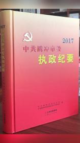 中共腾冲市委执政纪要.2017