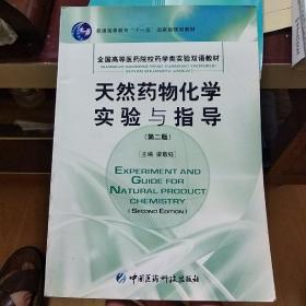 天然药物化学实验与指导(第二版)全国高等医药院校药学类实验双语教材