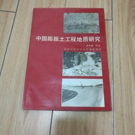 中国膨胀土工程地质研究(16开)