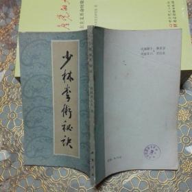 少林拳术秘诀 据中华书局1915年本影印  一版一印
