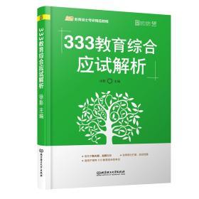 2020333教育综合应试解析