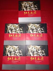 红色南梁:陇东革命故事连环画丛书 【全四册带套盒】