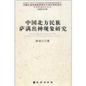 中国北方民族萨满出神现象研究