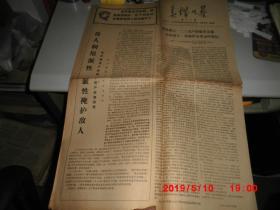 文革小报:《春城风暴》第18期1968-2-10 全4版