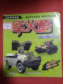 3D军事帝国·军火酷·主战坦克+装甲输送车+自行火炮