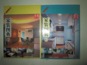 家装图典全二册1客厅饭厅2厨房浴室
