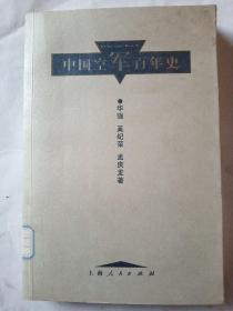 中国空军百年史