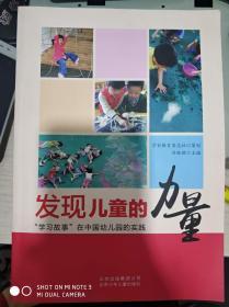 """发现儿童的力量——""""学习故事""""在中国幼儿园的实践"""