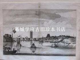 尼霍夫《荷使初访中国记》铜版插图之一《杭州》(36X29厘米)NIEUHOF: KANCHEU