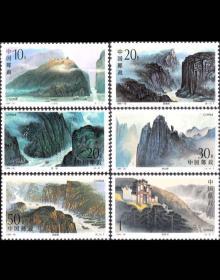 【包郵】1994年發行 長江三峽郵票全套 保真 支持郵政銀行驗貨!!