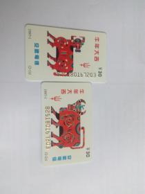 电信卡~牛年大吉(1997-1)一套两张。安徽电信。