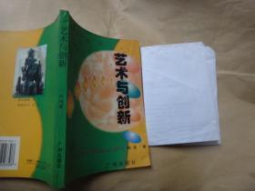 艺术与创新. 作者签名赠送本 带信札2页