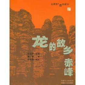 让世界近看内蒙古——龙的故乡赤峰(彩图)