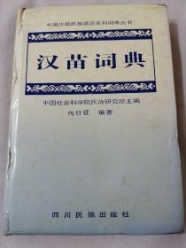 中国少数民族语言系列词典丛书 汉苗词典