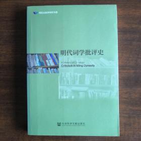 明伦出版学研究书系:明代词学批评史