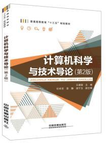 计算机科学与技术导论(第2版)