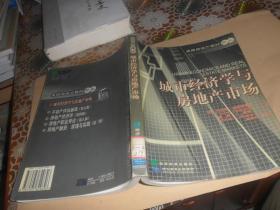城市经济学与房地产市场(美国房地产教材译丛) 16开 原版 正版现货