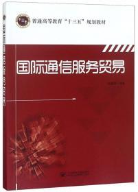 國際通信服務貿易