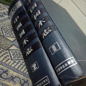 中国树木志【1】【2】2册合售(16开布面精装  二厚册)