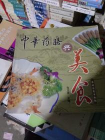 中华药膳与美食