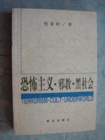 《恐怖主义 邪教 黑社会》群众出版社 私藏.品佳 书品如图..