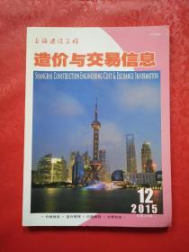 上海建设工程:造价与交易信息 2015. 12