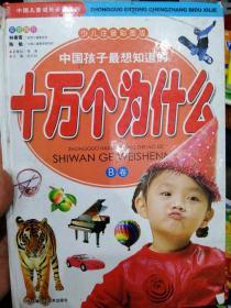 中国孩子最想知道的十万个为什么