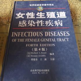 女性生殖道感染性疾病
